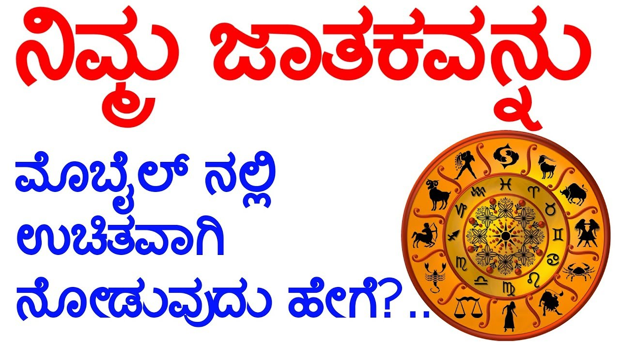 How to see astrology in android smartphone. Astrology in kannada android application review, Astrology in kannada android application download News Astrology & horoscope app download for pc Astrology & horoscope app download for pc, Astrology app apk, Astrology app download, Astrology app for android, Astrology app for pc, Astrology app free, Astrology app in kannada download, Astrology app online, Astrology app tamil, Astrology application, Astrology application download Astrology app Kannada Tech
