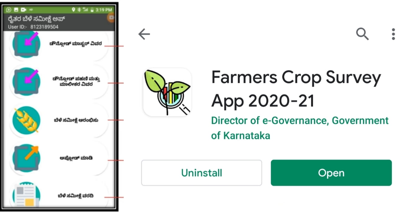 crop survey 2020, crop survey karnataka 2020, crop survey, crop survey government of karnataka 2020, crop survey karnataka crop survey 2020-21, crop survey app crop survey 2021, crop survey government of karnataka 2020, crop survey 2020 kannada, how to use crop survey app,how to, download, Kannada tech,