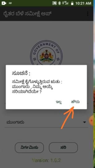 Download Farmers Crop Survey App 2020-21 Karnataka Raitha bele sameekshe app News crop survey crop survey, crop survey 2020, crop survey 2020 kannada, crop survey app crop survey 2021, crop survey government of karnataka 2020, crop survey karnataka 2020, crop survey karnataka crop survey 2020-21, download, how to, how to use crop survey app, Kannada tech, Raitha bele sameekshe app, Raithara bele sameekshe app crop survey Kannada Tech