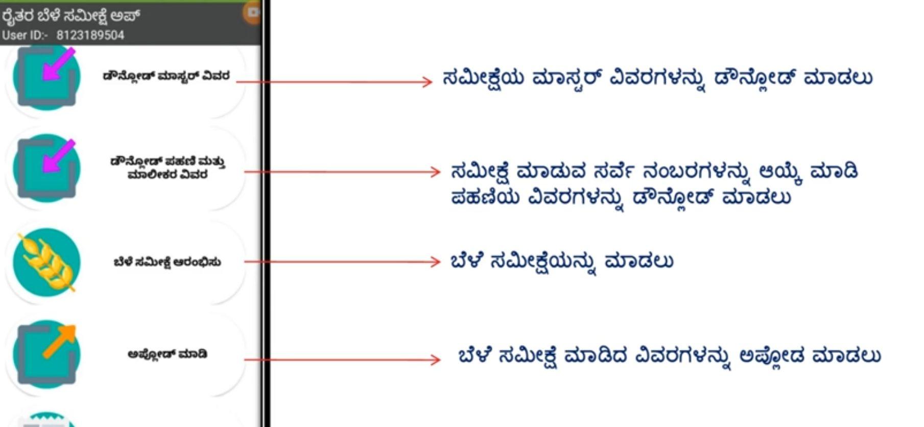 crop survey government of karnataka 2020, crop survey karnataka crop survey 2020-21, crop survey app crop survey 2021, crop survey government of karnataka 2020, crop survey 2020 kannada, how to use crop survey app,how to, download, Kannada tech,